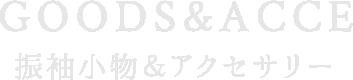 GOODS&ACCE 振袖小物 アクセ