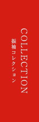 COLLECTION 振り袖コレクション