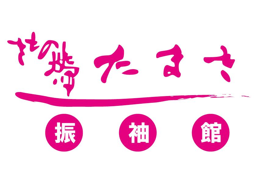 きもの帯たまき 和歌山 振袖館