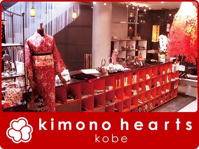 キモノハーツ神戸