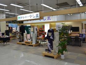 きもののやしま斐川店