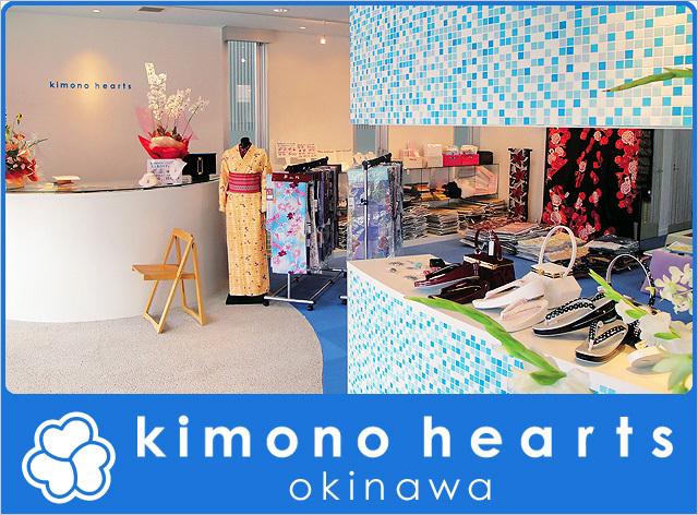 キモノハーツ沖縄