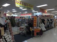 たから弥東大阪店